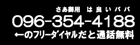 096-354-4188