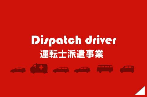 運転士派遣事業