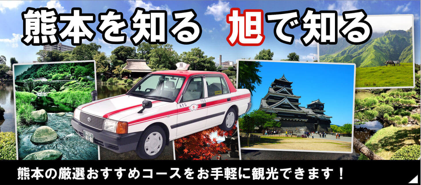 熊本で知る 旭で知る