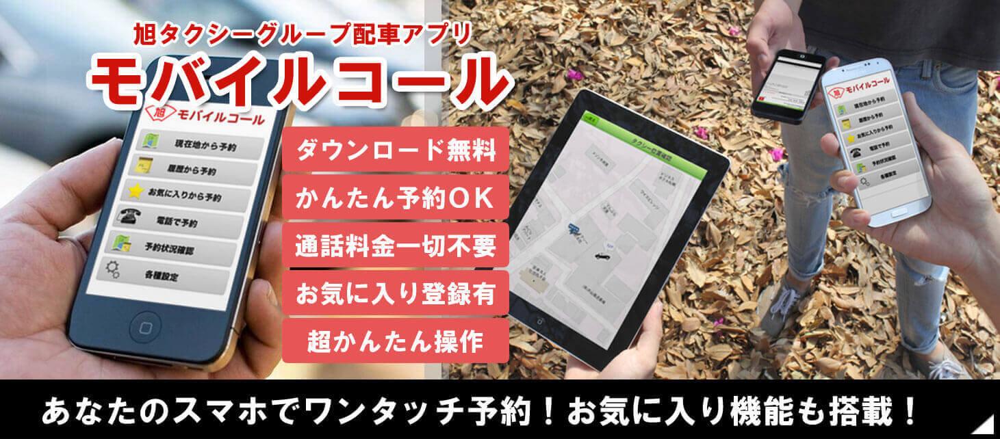 旭タクシーグループ配車アプリ モバイルコール