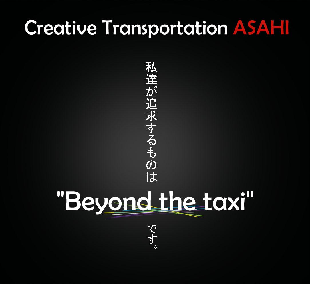私たちが追及するものは、Beyondthetaxiです