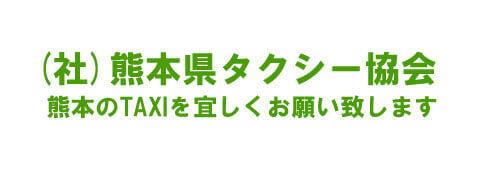熊本タクシー協会