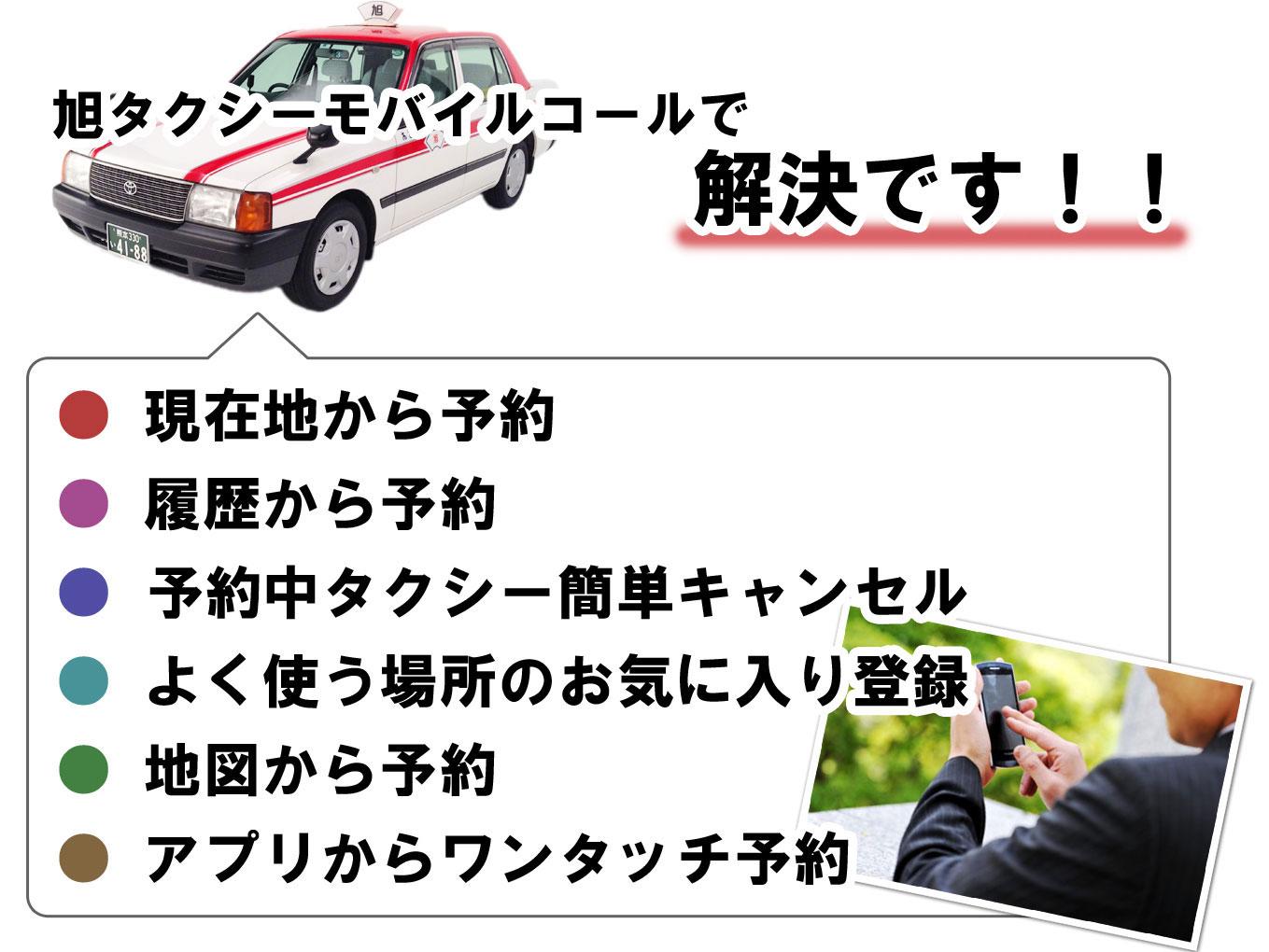 旭タクシーモバイルコールで解決