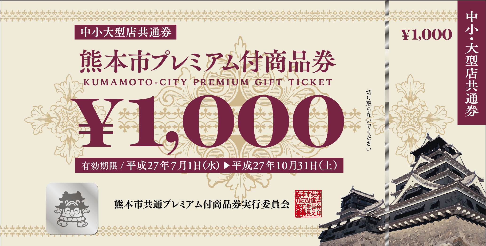 0522gift ticket2-si-01