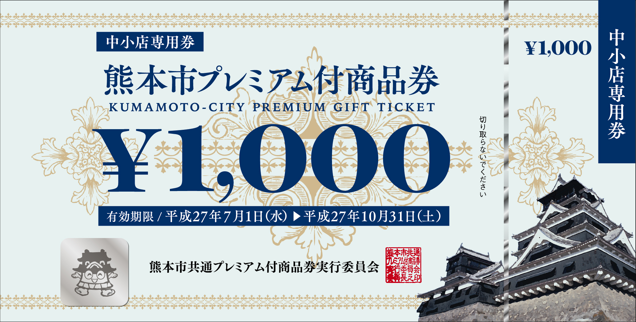 0522gift ticket2-si-03